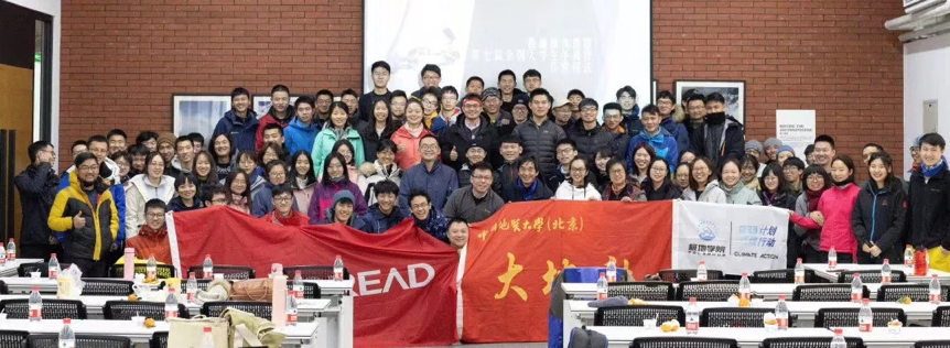 APECS China Winter Camp 2020